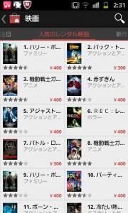 Androidマーケット動画レンタル2