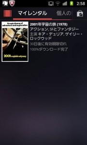 Androidマーケット動画レンタル3