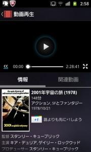 Androidマーケット動画レンタル4