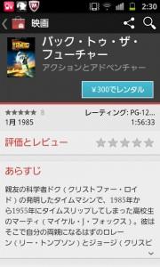 Androidマーケット動画レンタル5