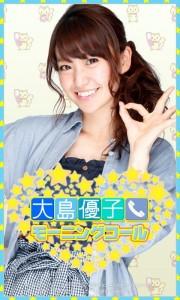 AKB48大島優子 モーニングコールタイトル画面