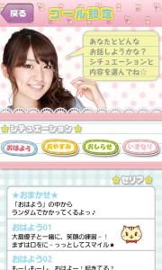 AKB48大島優子 モーニングコール設定画面