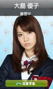 AKB48大島優子 モーニングコール着信画面