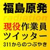 福島原発作業員 「冷温停止宣言」にTwitterで反論開始