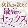 童貞男子必読!!? 電子書籍「女医が教える最高のセックス」