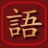 フリック入力を鍛える最強の無料アプリ「早打ち王 四字熟語編」