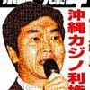 島田紳助「復帰」騒動のウラ側を明かす電子書籍が発売