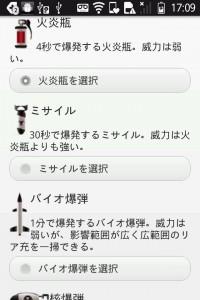 リア充爆発ゲームBeta3