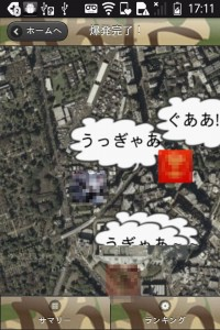 リア充爆発ゲームBeta5