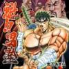 人気漫画「魁!!男塾」Android版が無料公開中