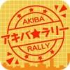 秋葉原ラジオ会館が生んだAndroidアプリ「アキバ★ラリー」