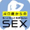 童貞男子も必読の電子書籍「40歳からのもっと気持ちいいSEX」