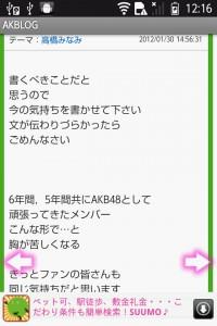 AKB48ブログウォッチャー1