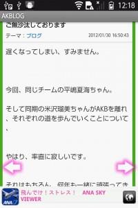 AKB48ブログウォッチャー2