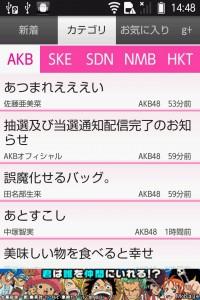 AKB48ブログウォッチャー3