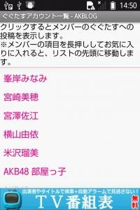 AKB48ブログウォッチャー4