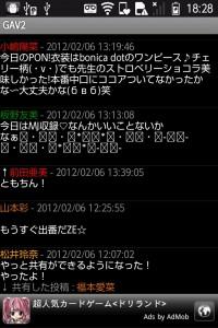 ぐぐたすAKB482