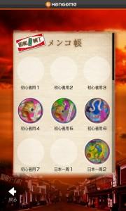 駄菓子屋ゲーム by Hangame