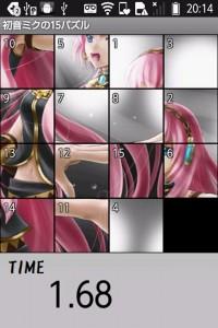 初音ミクの15パズル6