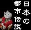 """某SNSで""""絶対禁止のNGワード""""も暴露!!? 「日本の都市伝説」アプリが人気"""