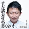 有吉弘行「芸人としてあるまじき内容!!?」の電子書籍が人気