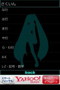 まとめMiku1