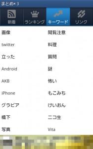 2chまとめx3 まとめサイトのまとめアプリ