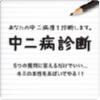 話題の「中二病」を診断するアプリ「中二病診断」が人気!!?