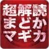 """""""まどマギ""""の全てが分かる電子書籍「超解読まどかマギカ」 99円でセール中"""