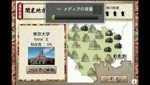 戦国受験大戦2