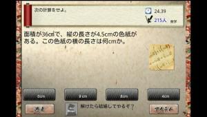 戦国受験大戦3