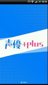 声優+plus1