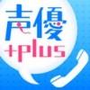 竹達彩奈も参加のアプリ「声優+plus」 人気声優とナマ電話できる!!?
