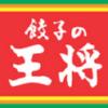 """「餃子の王将」公式アプリが登場 ファンには堪らない""""王将検定""""も実装"""