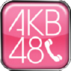 """「AKB48電話」 """"絶対儲かるアプリ内課金""""で登場"""