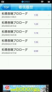 妄想彼女~杉原杏璃~3