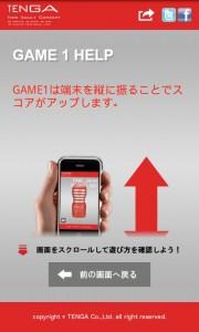 """世界のオナニーを変えた""""TENGA""""公式アプリ 「FURI FURI TENGA」の実力"""