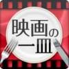 WOWOWプロデュースのアプリ「映画の一皿」がスマホ女子に大人気