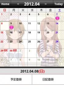 萌え声カレンダー