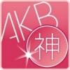 芸能マスコミも愛用のアプリ「AKB神まとめ」の実力