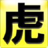 """阪神ファンが絶賛のタイガース""""非公式""""応援アプリ「虎援団」"""