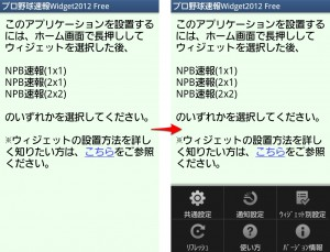 プロ野球速報Widget2012 Free