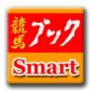 競馬好きAndroidユーザー必携アプリ「競馬ブックSmart」の実力