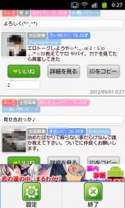 「LINE BBS【LINE(ライン)友達募集掲示板】」