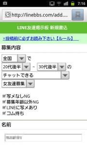 LINE BBS~ラインでつながるチャット友達募集掲示板~
