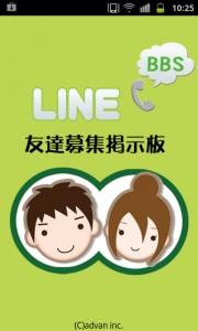 「LINE友達募集掲示板(ライン非公式)」