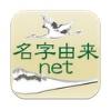 """""""営業にも使える""""無料アプリ「名字由来net」が10万DLを突破"""