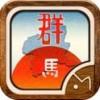 群馬県から日本統一を目指すアプリ「ぐんまのやぼう」が人気
