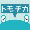 """""""ご近所さん限定""""SNSアプリ「トモチカ」の面白さ"""