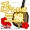 沖縄三線をアプリで演奏できる「ふんいき三線プレーヤー」が人気